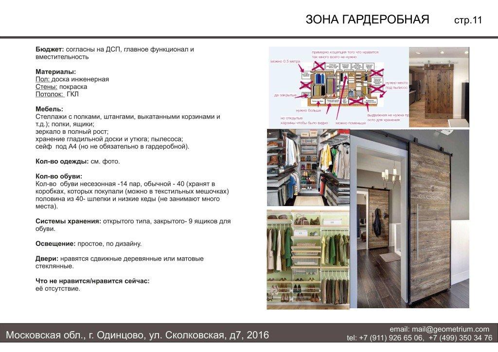 tz_skolkovkii (11)