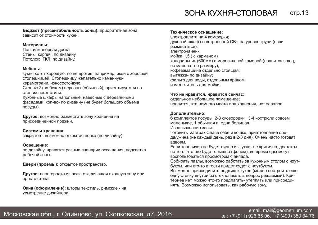 tz_skolkovkii (13)