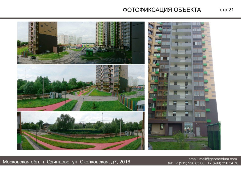 tz_skolkovkii (21)