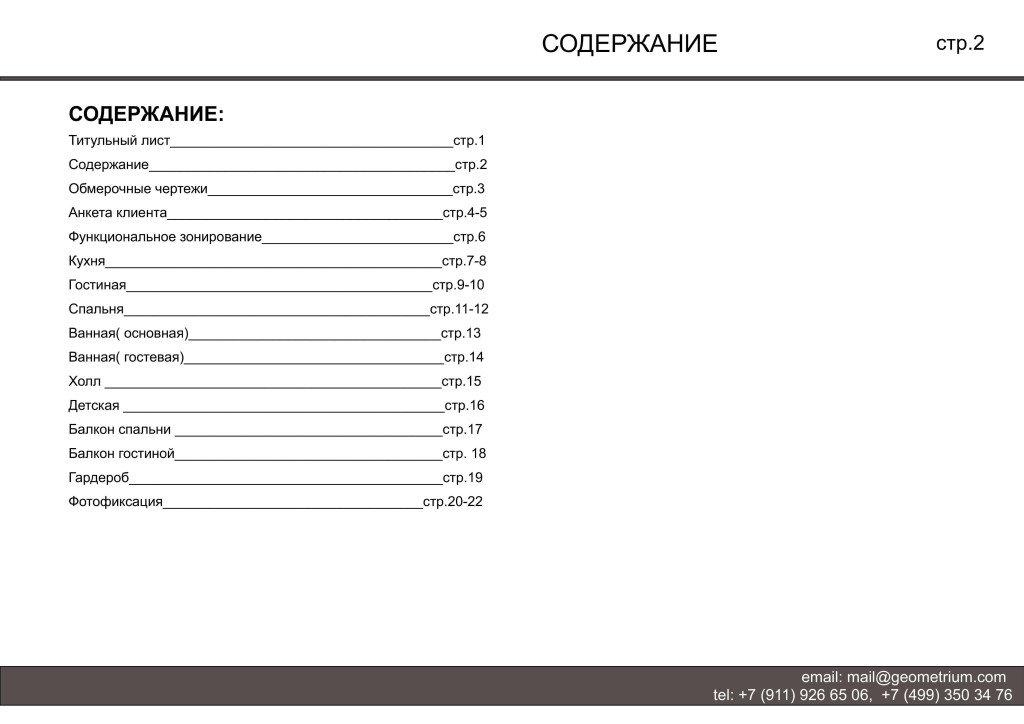 tz_aleksandr_0002