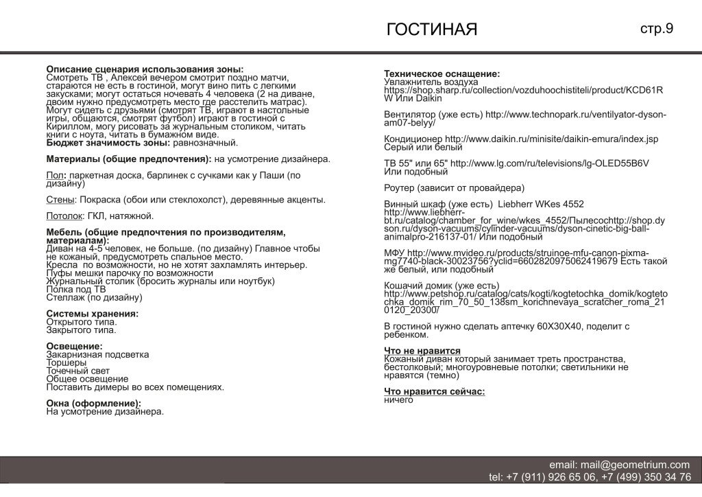 tz_aleksandr_0009