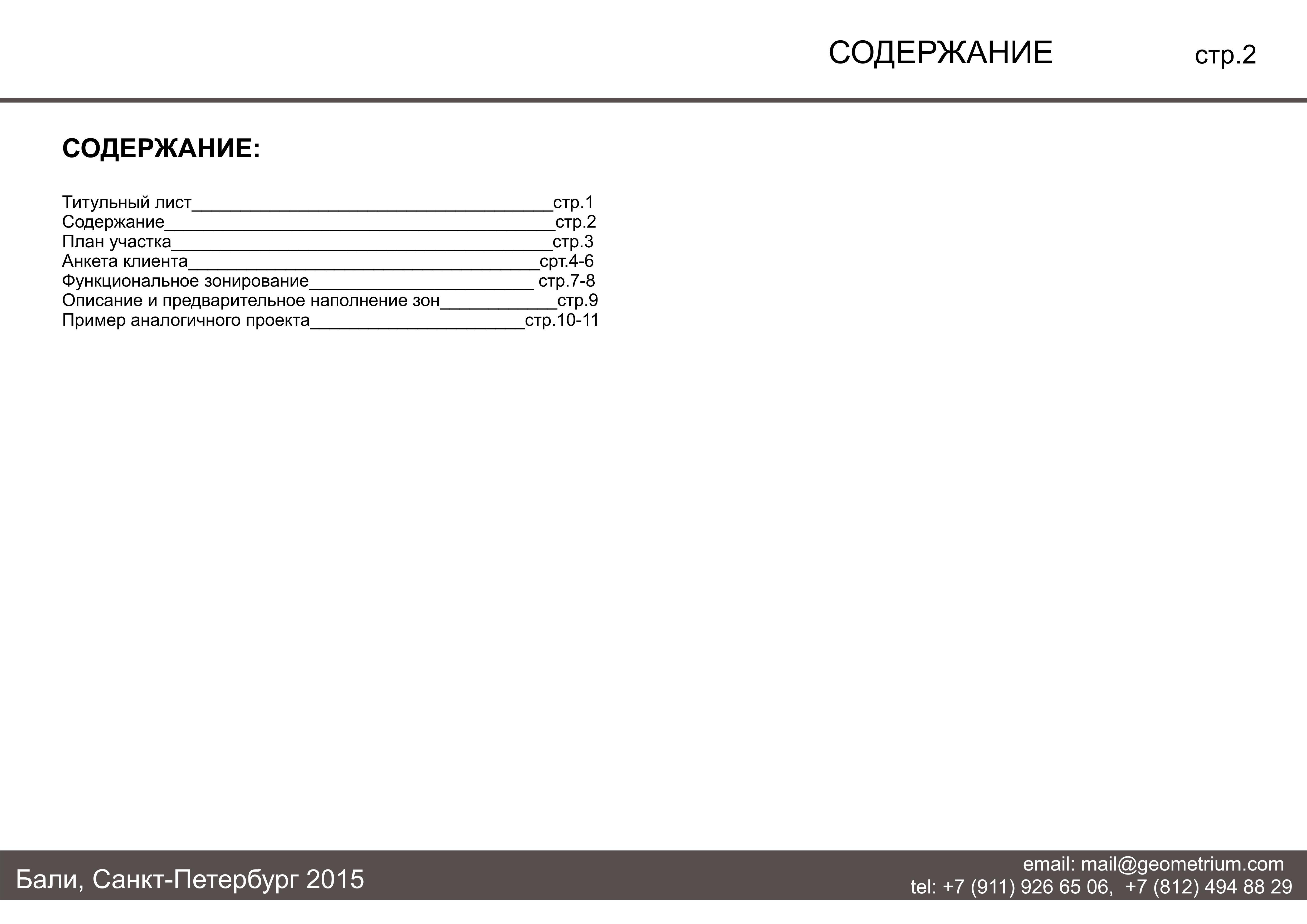 Дома из бруса под ключ недорого заказать в Москве, проекты