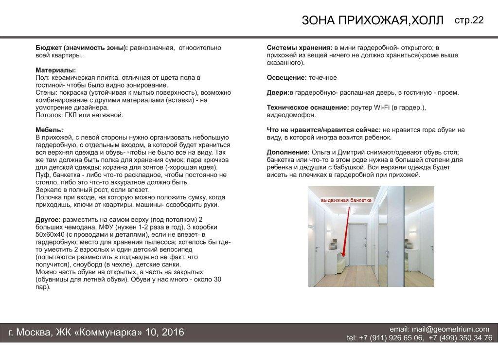 tz_kommunarka (18)