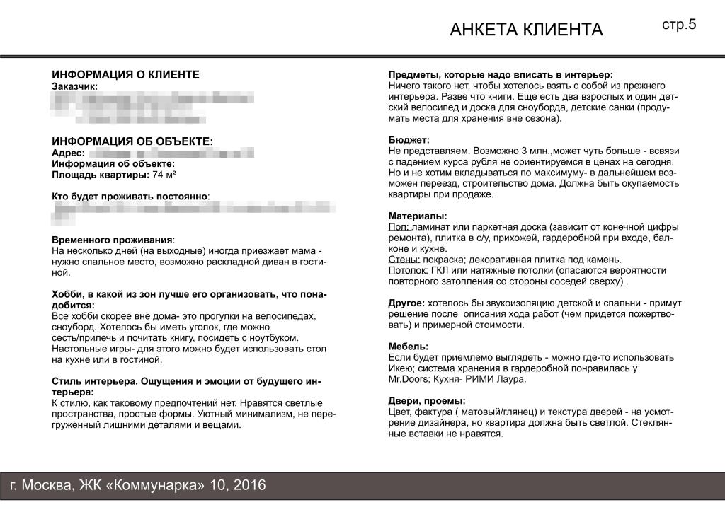 tz_kommunarka (2)