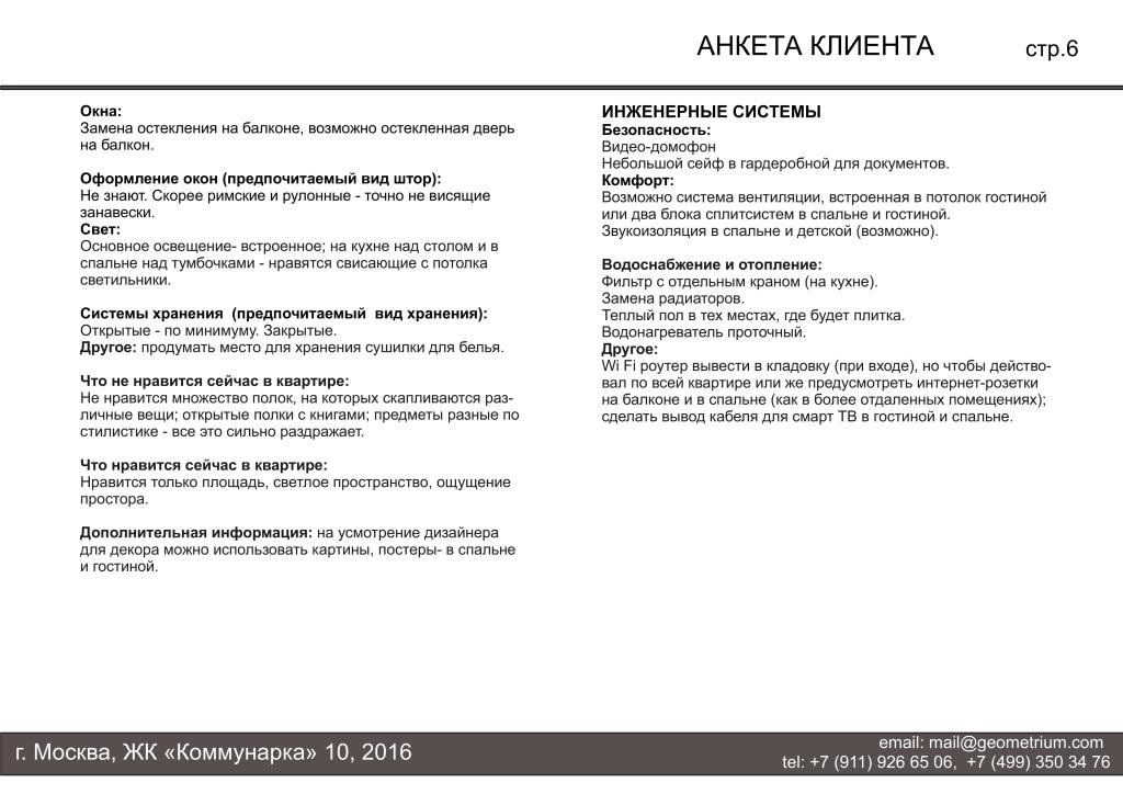 tz_kommunarka (3)