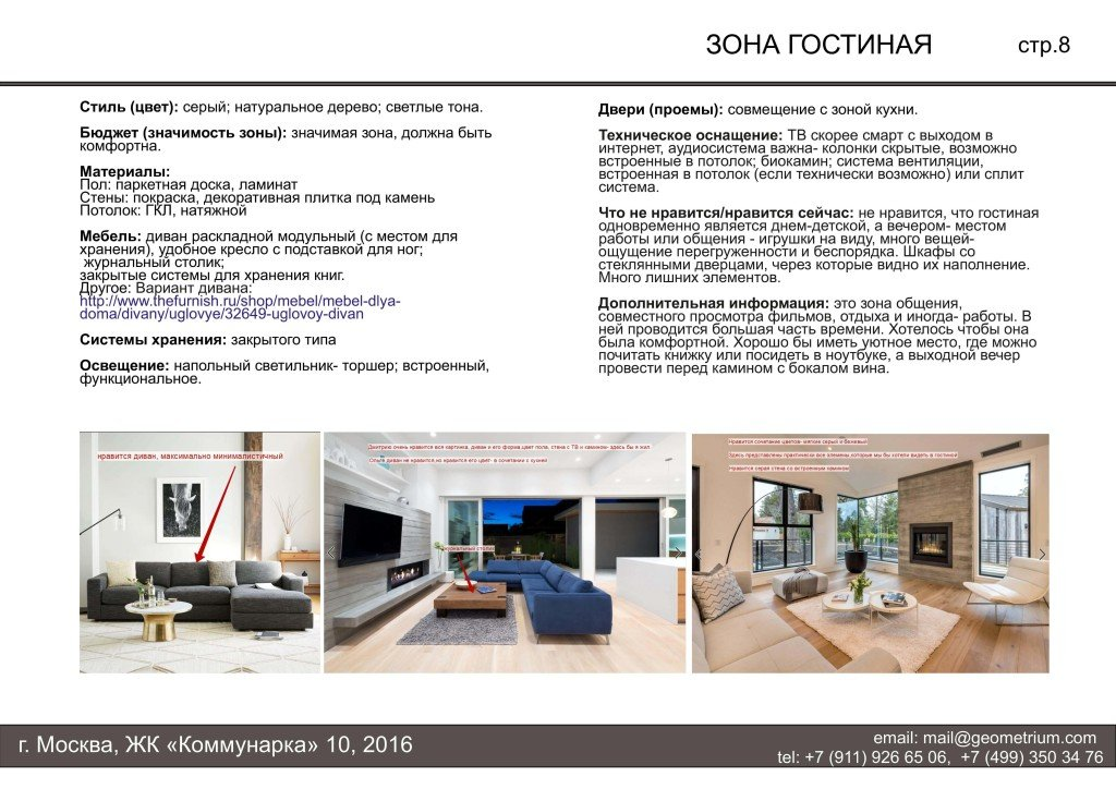 tz_kommunarka (4)