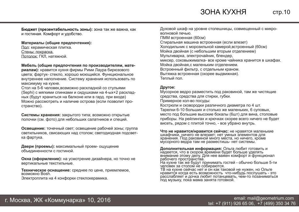 tz_kommunarka (6)