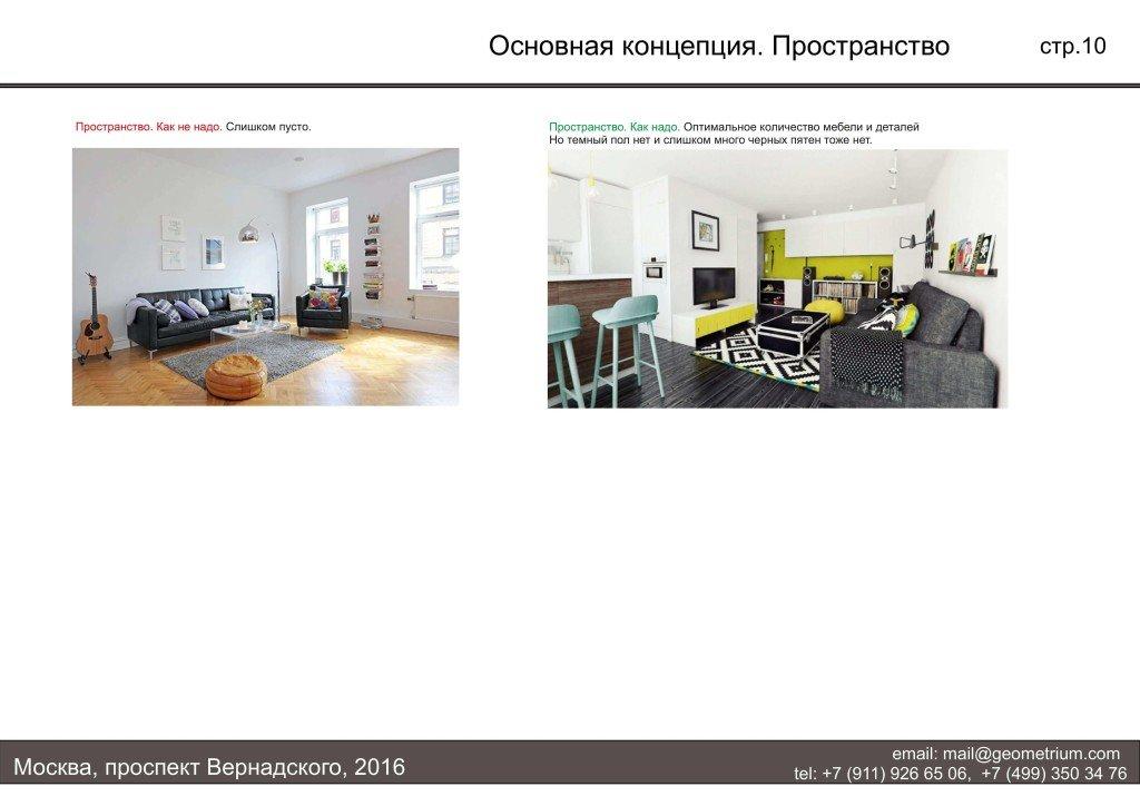 tz_vernadskogo (10)