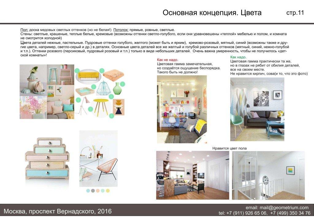 tz_vernadskogo (11)