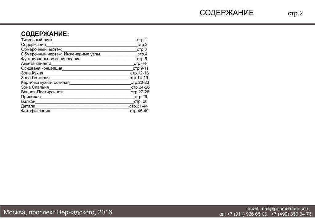 tz_vernadskogo (2)