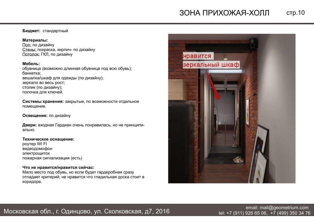 tz_skolkovkii (10)
