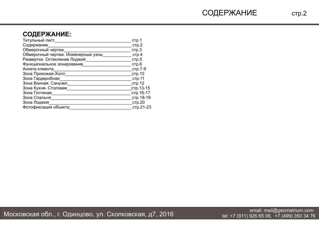 tz_skolkovkii (2)