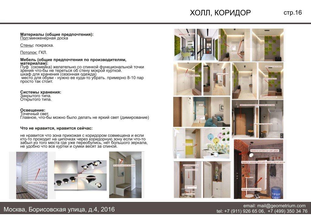 tz_izmailovo-15