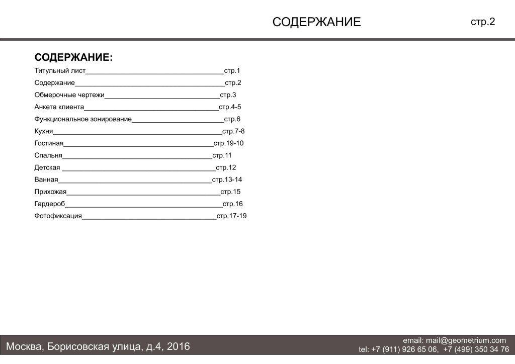 tz_izmailovo-2