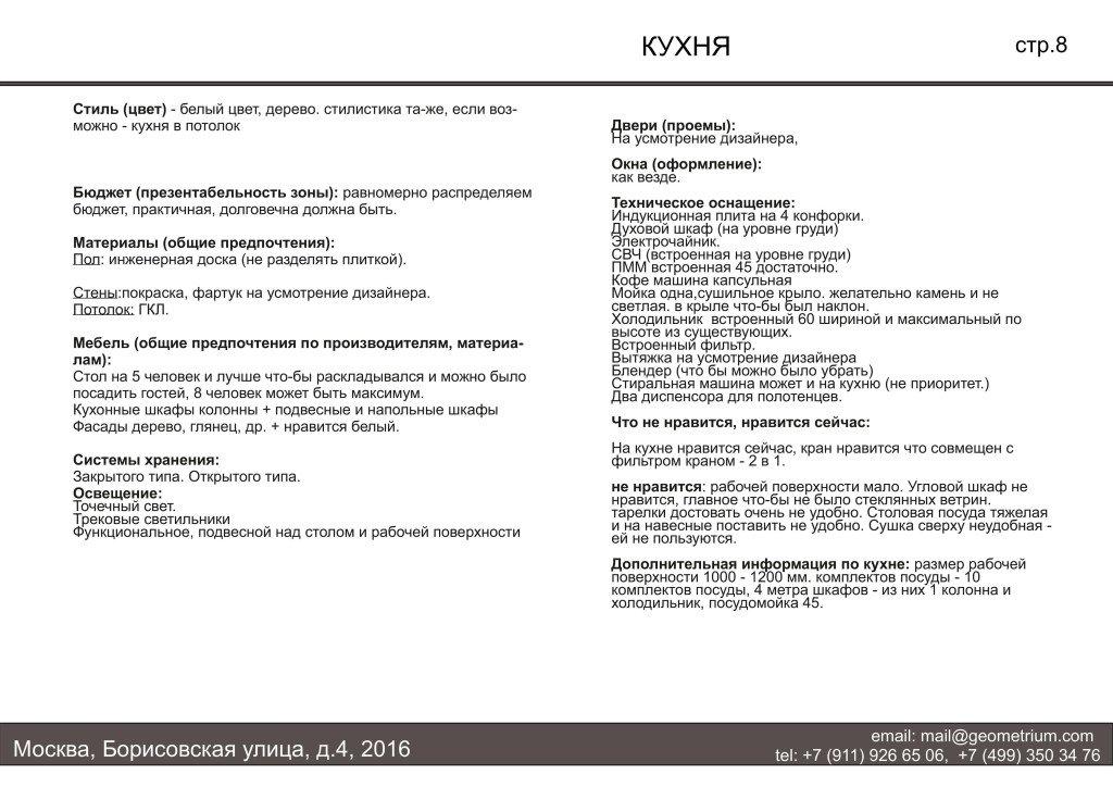 tz_izmailovo-6