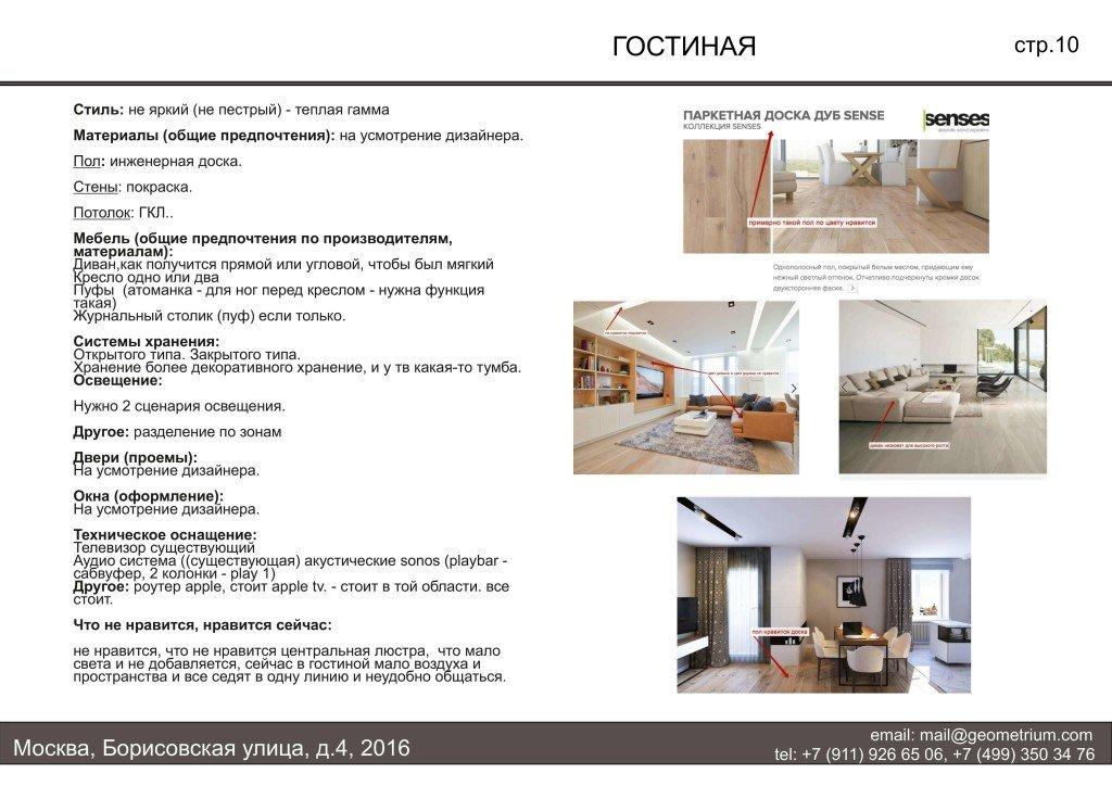 tz_izmailovo-9