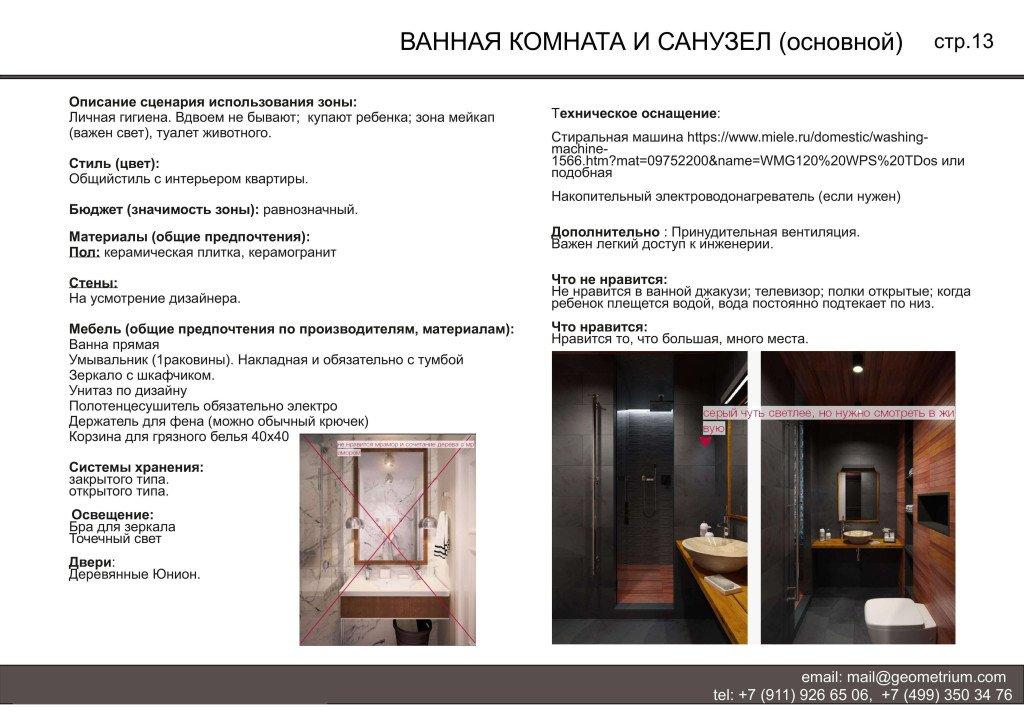 tz_aleksandr_0013