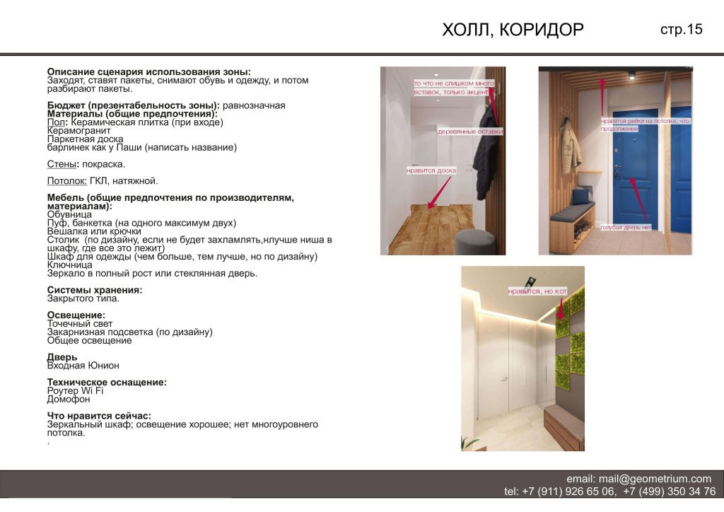tz_aleksandr_0015