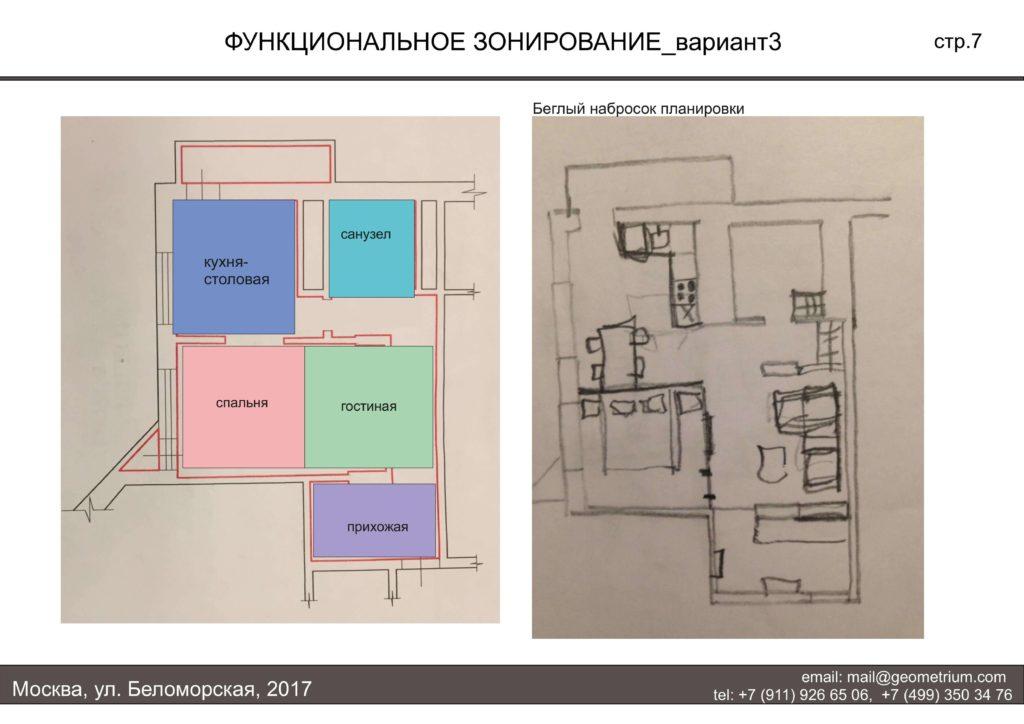 tz_belyi_gorod0007