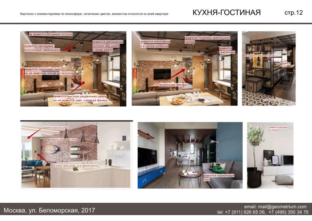 tz_belyi_gorod0012