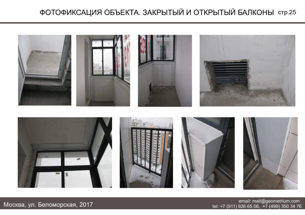 tz_belyi_gorod0025