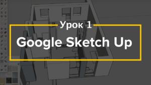Урок1_Sketch Up