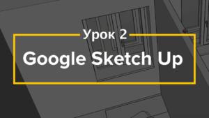 Урок2_Sketch Up