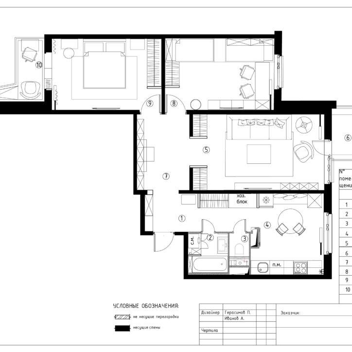 Перепланировка квартиры 87 кв.м.
