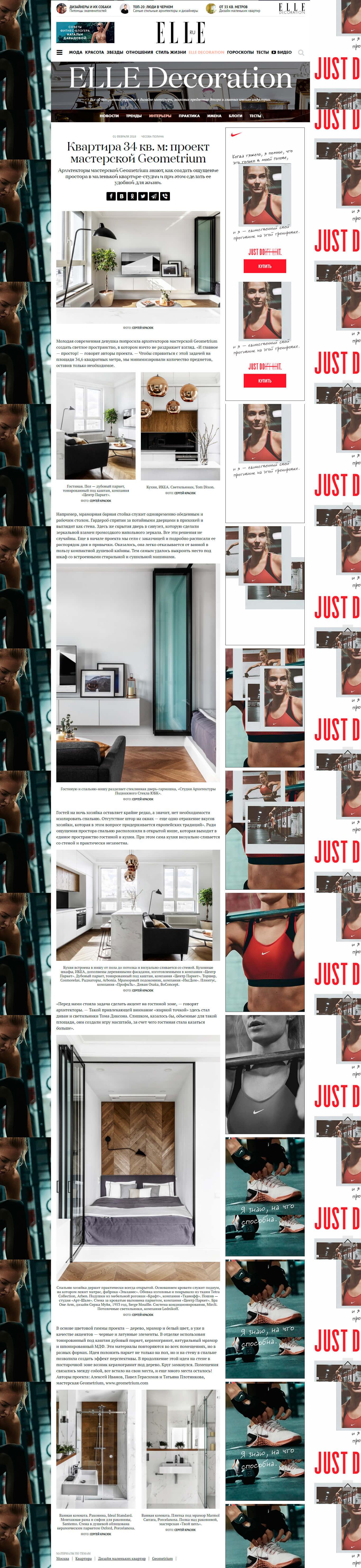 Дизайн-проект «Филиград» опубликован на сайте ELLE Decoration
