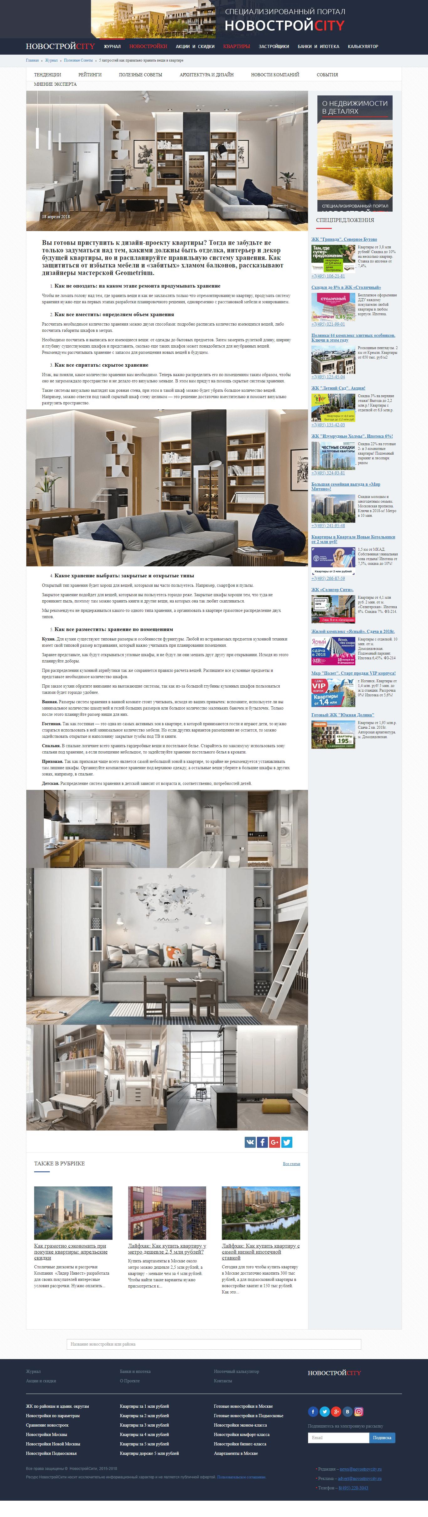 5 хитростей как хранить вещи в квартире — статья Geometrium на портале НовостройCity